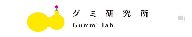 グミ研究所