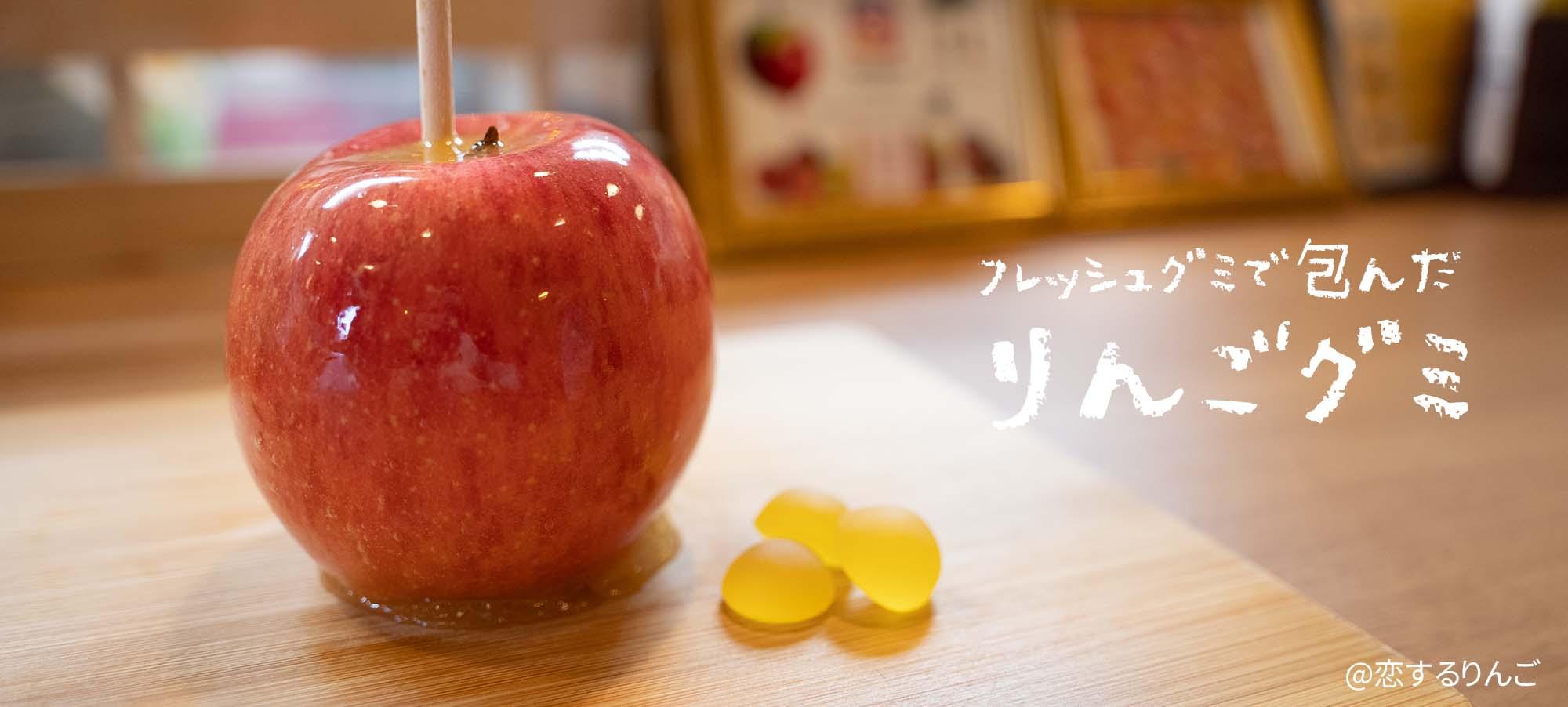 りんごグミ